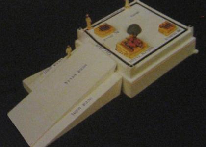 Алтарь Второго Храма